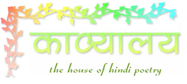 काव्यालय Kaavyaalaya: The House of Hindi Poetry
