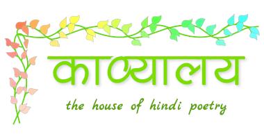 काव्यालय : Kaavyaalaya - The House of Hindi Poetry